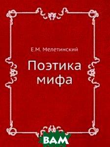 Купить Поэтика мифа, Книга по Требованию, Е.М. Мелетинский, 9785020178786