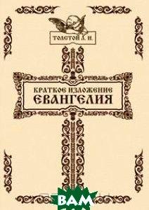 Купить Краткое изложение Евангелия, Книга по Требованию, Л.Н. Толстой, 9785998918018