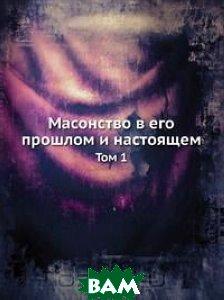 Купить Масонство в его прошлом и настоящем, Книга по Требованию, С.П. Мельгунов, 978-5-517-90054-8