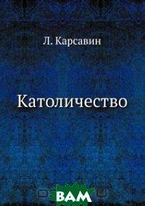 Купить Католичество, Книга по Требованию, Л. Карсавин, 978-5-517-90643-4