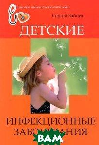 Детские инфекционные заболевания, ФЕНИКС, Сергей Зайцев, 978-5-222-21628-6  - купить со скидкой