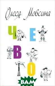 Купить Чево (изд. 2013 г. ), Геликон Плюс, Олеся Мовсина, 978-5-93682-879-9