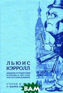 Дневник путешествия в Россию в 1867 году, или Русский дневник. Статьи и эссе о Льюисе Кэрролле