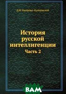 История русской интеллигенции
