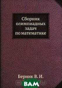 Купить Сборник олимпиадных задач по математике, Книга по Требованию, В.И. Берник, 978-5-458-25538-7