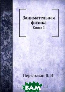 Занимательная физика. Кн. 1