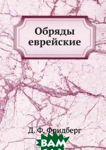 Купить Обряды еврейские, Книга по Требованию, Д.Ф. Фридберг, 978-5-518-05493-6