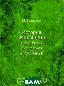 Купить История Финляндии, Книга по Требованию, М. Бородкин, 978-5-518-06038-8
