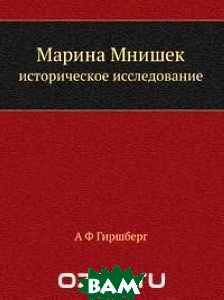 Купить Марина Мнишек, Книга по Требованию, А.Ф. Гиршберг, 9785518063525