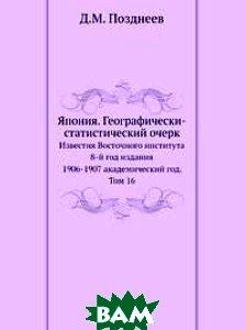 Купить Япония. Географически-статистический очерк, Книга по Требованию, Д. М. Позднеев, 978-5-518-06956-5