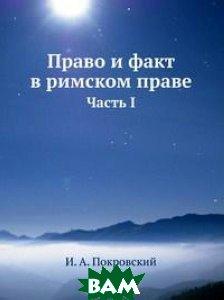 Купить Право и факт в римском праве, Книга по Требованию, И.А. Покровский, 978-5-518-06960-2