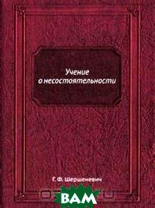 Купить Учение о несостоятельности, Книга по Требованию, Г. Ф. Шершеневич, 978-5-518-07345-6