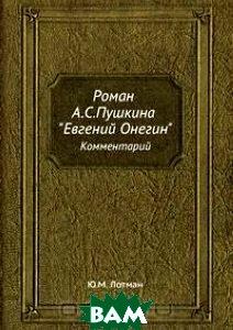 Роман А.С.Пушкина `Евгений Онегин`