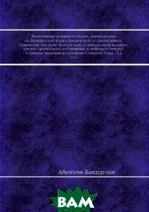 Купить Родословная история о татарах, переведенная на французский язык с рукописной татарской книги, сочинения Абулгачи-Баядур-хана, и дополненная великим числом примечаний достоверных и любопытственных о п, Книга по Требованию, 978-5-458-34201-8