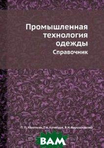 П. П. Кокеткин / Промышленная технология одежды