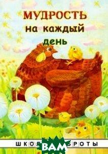 Купить Мудрость на каждый день, Книга по Требованию, А. Лопатина, 978-1-105-90550-6