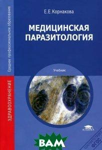 Купить Медицинская паразитология. Учебник, ACADEMIA, Е. Е. Корнакова, 978-5-4468-0402-3