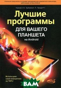 Купить Лучшие программы для вашего планшета на Android. Используем свой планшетник на 100%, Наука и Техника, А. В. Ульянов, А. П. Трубников, Р. Г. Прокди, 978-5-94387-948-7