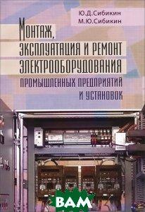 Монтаж, эксплуатация и ремонт электрооборудования промышленных предприятий и установок