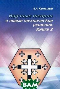 Купить Научные теории и новые технические решения. Книга 2, РадиоСофт, А. А. Копылов, 978-5-93037-257-1