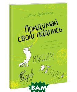 Купить Придумай свою подпись, Манн, Ника Дубровская, 978-5-91657-954-3