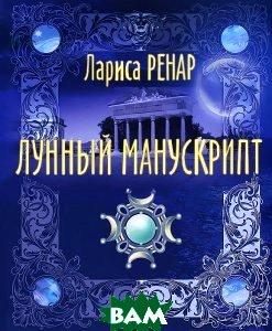 Купить Лунный манускрипт, Вектор, Лариса Ренар, 978-5-9684-2170-8