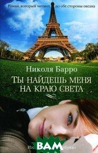 Купить Ты найдешь меня на краю света, АЗБУКА, Николя Барро, 978-5-389-05143-0