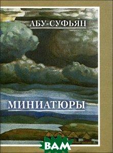 Купить Миниатюры, Художественная литература. Москва, Абу-Суфьян, 978-5-280-03631-4