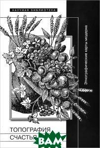 Купить Топография счастья. Этнографические карты модерна, НОВОЕ ЛИТЕРАТУРНОЕ ОБОЗРЕНИЕ, 978-5-4448-0122-2