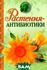 Купить Растения-антибиотики, Контэнт, 978-5-91906-246-2