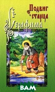 Купить Подвиг старца Серафима, Паломник, 978-5-88060-053-3