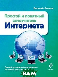 Купить Простой и понятный самоучитель Интернета, ЭКСМО, Василий Леонов, 978-5-699-67762-7