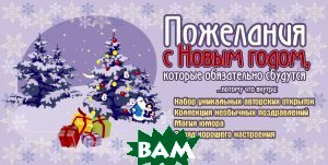 Купить Пожелания с Новым годом, которые обязательно сбудутся, ЭКСМО, 978-5-699-67887-7