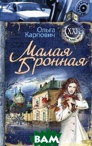 Купить Малая Бронная, ЭКСМО, Ольга Карпович, 978-5-699-68121-1