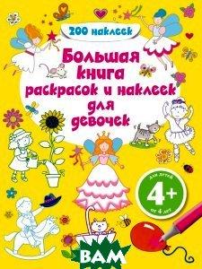 Купить Большая книга раскрасок и наклеек для девочек, ЭКСМО, 978-5-699-67054-3