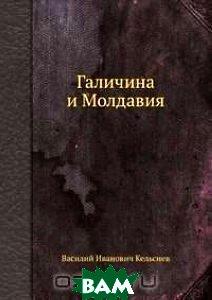 Купить Галичина и Молдавия, Книга по Требованию, В.И. Кельсиев, 978-5-518-09309-6