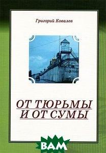 Купить От тюрмы и от сумы, Культурная Революция, Григорий Ковалев, 978-5-902764-29-8