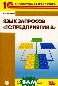 Язык запросов `1С:Предприятия 8` (+ CD-ROM), 1С-Паблишинг, Е. Ю. Хрусталева, 978-5-9677-1987-5  - купить со скидкой