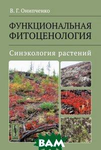 Купить Функциональная фитоценология. Синэкология растений, КРАСАНД, В. Г. Онипченко, 978-5-396-00479-5