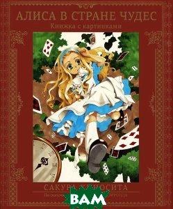 Купить Алиса в Стране чудес, Фабрика комиксов, Сакура Киносита, Льюис Кэрролл, 978-5-7525-2854-5