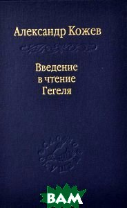 Введение в чтение Гегеля. Лекции по Феноменологии духа, читавщиеся с 1933 по 1939 год в Высшей практической школе