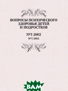Купить Вопросы психического здоровья детей и подростков 2002. 3, Книга по Требованию, Н.М. Иовчук, 978-5-4241-0505-0