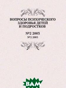 Купить Вопросы психического здоровья детей и подростков 2003. 2, Книга по Требованию, Н.М. Иовчук, 978-5-4241-0507-4