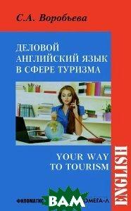 Воробьева Светлана Александровна / Деловой английский для сферы туризма / Your Way to Tourism