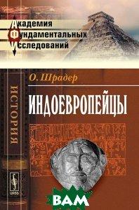 Купить Индоевропейцы, Либроком, О. Шрадер, 978-5-397-04296-3