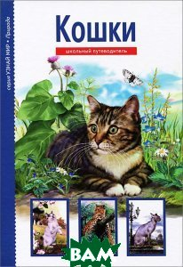 Купить Кошки: Школьный путеводитель, Балтийская книжная компания, С. Ю. Афонькин, 978-5-91233-028-5