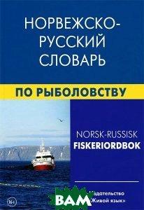 Купить Норвежско-русский словарь по рыболовству. Около 50 000 терминов, сочетаний, эквивалентов и значений, Живой язык, Нильссен Фруде, Лукашева Елизавета Аркадьевна, 978-5-8033-0979-6