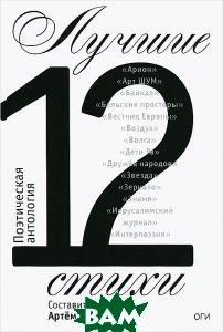 Купить Лучшие стихи 2012. Поэтическая антология, ОГИ, 978-5-94282-694-9