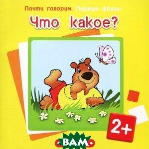 Купить Что какое?, Карапуз, И. А. Шаляпина, 978-5-9715-0724-6