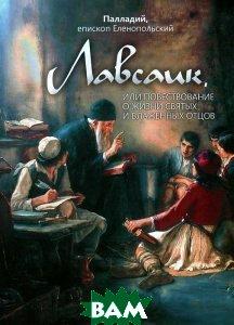 Лавсаик, или Повествование о жизни святых и блаженных отцов